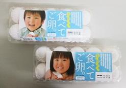 生で食べてご卵②