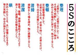 「5S」の徹底!!