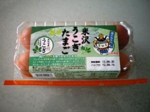 城下町米沢の伝統野菜「うこぎ」を取りいれた「米沢うこぎたまご」!!