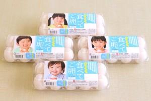 弊社商品「生で食べたい 食べてご卵。」のパッケージが新しくなります!!