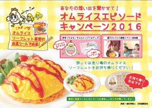 家族でオムライスを食べよう!オムライスキャンペーン実施中!!