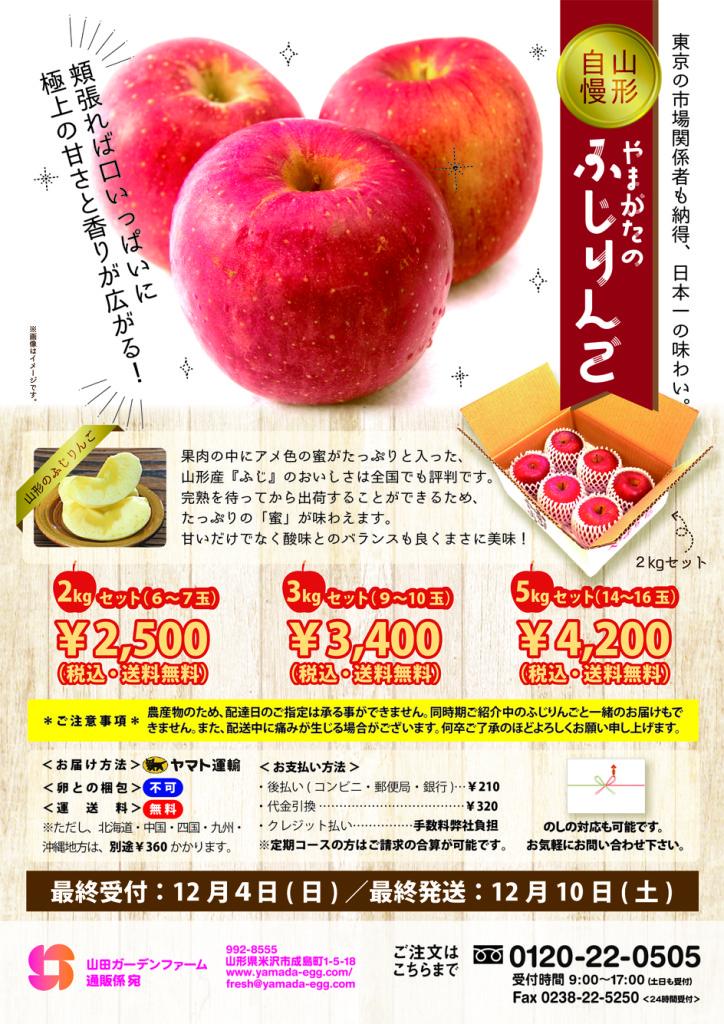 2016ふじりんご