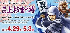 米沢市の春の風物詩〝米沢上杉まつり″が開催されます!!