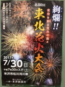 明日は東北花火大会!ぜひ米沢へお越しください!