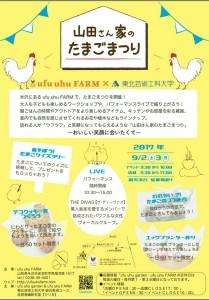 【予告】9/2~9/3に山田さん家のたまごまつりを開催します!