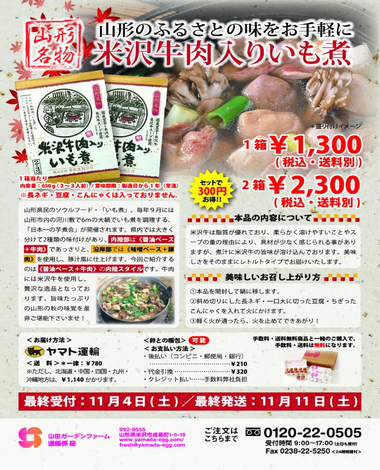 2017米沢牛肉入りいも煮ol-01-01