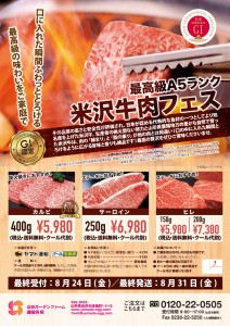肉を食べたい季節がやってきた!夏はガツンと米沢牛を食べよう!