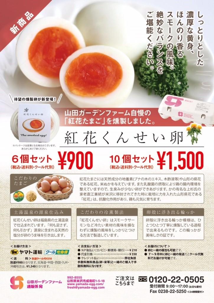 20180604~紅花くんせい卵-01