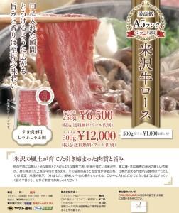 いいお肉の日に米沢牛を!!