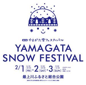 雪まつりもたくさん!冬の山形のイベントをご紹介!