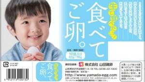 「生で食べたい 食べてご卵。」の9代目・新パッケージが完成致しました!!