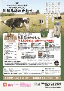 山形県の乳製品詰め合わせセットご紹介!