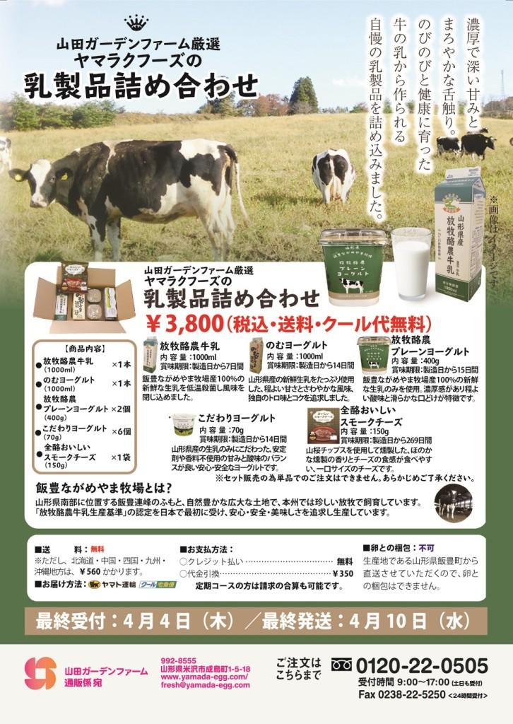 2019乳製品詰め合わせ1-01