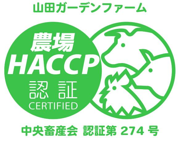HACCPマーク_アートボード 1